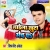 Listen to Gawana Ke Pahile Aake from Gadela Khuta Manch Pa