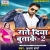 Listen to Lodha Se Kuch Dele Ba from Rate Diya Butake - 2