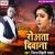 Listen to Ghusaib Bas Phir Ho from Rowata Diwana