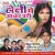 Listen to Achar Padi Re from Holi Mein Aachar Padi