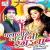 Listen to Phagunawa A Sakhi Jaan Leke from Palani Me Jawani Rangata