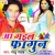 Listen to Pore Por Badniya Hamar from Aa Gail Phagun