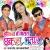 Listen to Sarkata Nara Laukata Gadha from Holi Me Milal Chhaka Bhatar