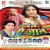 Listen to Chena Katam from Lela Ae Jaan