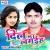Listen to Babua Jagi Jaai from Dil Na Lagaiha