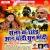 Listen to Sena Chodi Aag Bodi from Sena Ke Chod Aag Bodi Sun Modi