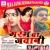 Listen to Devra Mangata Kiss Ho from Garam Ba Jawani