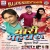 Listen to Choli Ke Bevta from Mari Mehraru