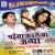 Listen to Choli Ke Siyan Chalwal Na Ho from Paisa Kaile Ba Andha