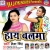 Listen to Bhatar Bina Man Na Lage from Hay Balma
