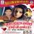 Listen to Bhauji Kahe Lajailu from Kamar Bujhala Savrako Honda Ke Saker H