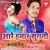 Listen to Sarkar Ka Ba Mor Galti from Are Hamar Sugani