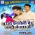 Naihar Ke Maza songs