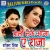 Baithal Bad Logava Ke Bhid Me songs