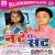 Listen to Net Par Set Kaile Badu from Nete Pa Set