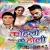Listen to Dalatabe Choliye Me Rang from Kohli Ke Holi