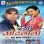 Listen to Saiya Hamra Milal E Sakhi from Dekhi Othlali
