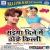 Listen to Khake Rivaital Ke Goli from Saiya Dine Me Thoke Killi