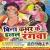 Listen to Balmva Lahga Lal Kai Le from Bina Kbhar Ke Dalll Rangva