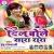 Listen to Jaisan Marada Khojbu from Dil Bole Sara Rara