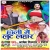 Listen to Thukao More Raja from Holi Mein Lut Lahar