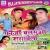 Listen to Fation Saja Ke Bhauji from Fouji Balamuva Satavela