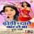 Listen to Dhodi Me Date Katale Ba from Dhodi Me Date Katale Ba