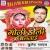 Listen to Kera Khiiyake from Goli Doli Me Chaljai