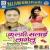 Listen to Kawana Ghar Me Aana Jana from Kulfi Malai Lagelu