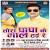 Listen to Bhatar Mangele from Tora Papa Ke Maal Hayi Re