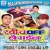 Listen to Bhasura Se Pyar Ho Gail from Switch Of Ho Gail