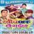 Listen to Natiya Rahela Ohi Fera Me from Switch Of Ho Gail