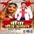 Listen to Bhatar Ta Aaisan Mila from Biya Chij Kamal