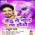Listen to Kehu Se Pyar Na Hokhe from Kehu Se Pyar Na Hokhe
