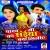 Listen to Yadav Ji Ke Saiya Bana Liji from Yadav Ji Ko Saiya Bana Lijiye