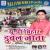 Listen to Up Bihar Dubal Jata from Up Bihar Dubal Jata