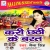 Chanani Tane Chalale songs
