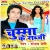 Listen to Chuma Ke Sabji from Chuma Ke Sabji