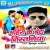 Listen to Ahira Ke Beta Nistaniya from Ahira Ke Beta Nistaniya