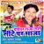 Listen to Hamar Nando Ho from Driver Raja Mare Sheete Pe Maza