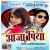 Listen to Aaja Piya from Aaja Piya