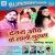Listen to Humke Na Kam Kai Dihlas from Devra Oth Ke Lali Chusata