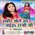 Lahaga Bich Rang songs
