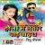 Listen to Sona Jash Jawani from Holi Me Bhatar Bade Bahara
