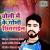 Listen to Sara Ra Ra Bole Ho from Choli Me Ke Gobhi Chhitarail