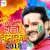 Listen to Dhodhi Pe Chipri Pathe from Holi Dhamaka 2018