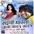 Listen to Saiya Marela Kacha Kach Kach from Saiya Marela Kacha Kach Kach