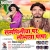 Listen to Samdhaniya Par Lobhaya Papa from Samdhaniya Par Lobhaya Papa