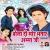 Listen to Patar Mor Piyawa from Bola Di Mor Bhatar Aama Ji