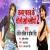 Listen to Kamar Pakad Ke Choli Kholliyo 2 from Kamar Pakad Ke Choli Kholliyo 2